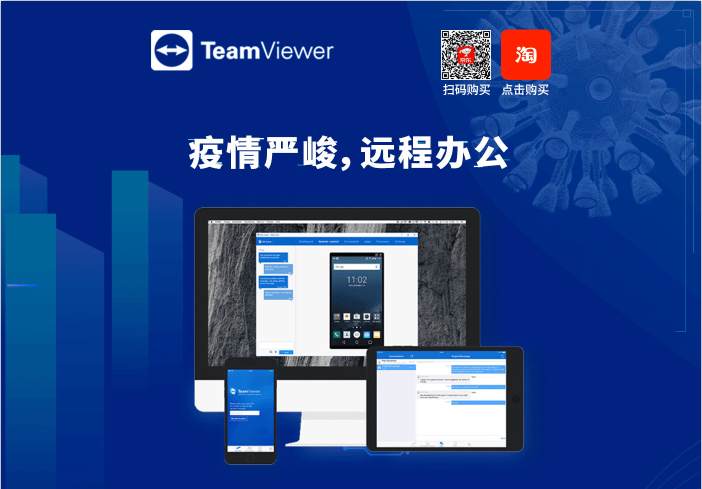 TeamViewer为5G聚焦超声远程手术提供远程连接解决方案